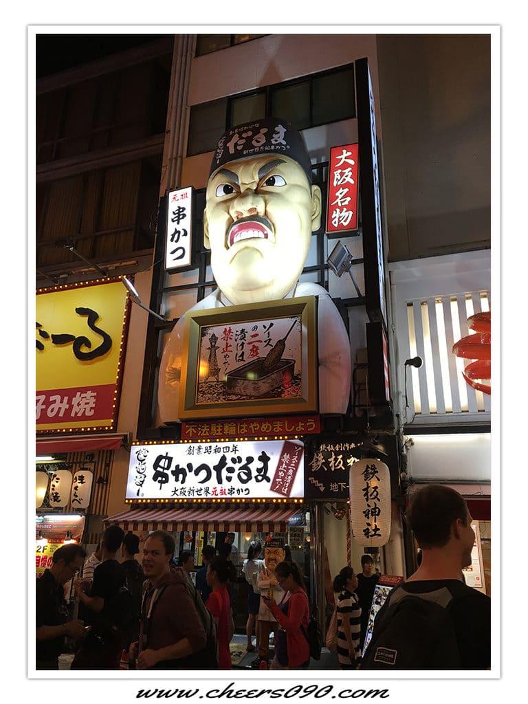 日本 大阪 心齋橋 難波 自由行