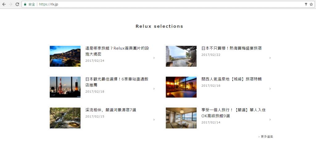 RELUX 頂級日本住宿網 訂房 住宿 APP Relux官網